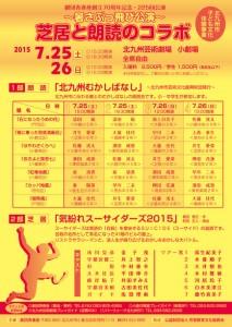 劇団青春座 創立70周年記念・225回公演 〜暑さぶっ飛び公演〜芝居と朗読のコラボ