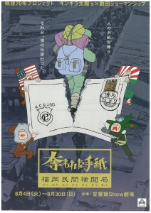 戦後70年プロジェクト ギンギラ太陽's×劇団ショーマンシップ『奪われた手紙~福岡民間検閲局~』チラシ