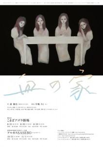 AMCFプロデュース 劇団HIT!STAGE×14+合同公演『血の家』