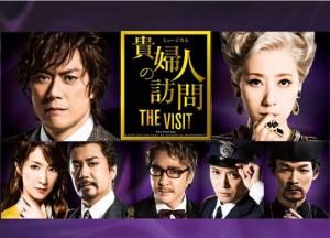 ミュージカル『貴婦人の訪問 THE VISIT』