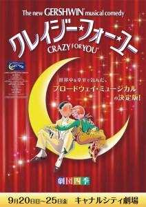 『クレイジー・フォー・ユー』(福岡公演チラシ)