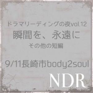 長崎ドラマリーディングの会 ドラマリーディングの夜vol.12『~瞬間を永遠に その他の短編~』