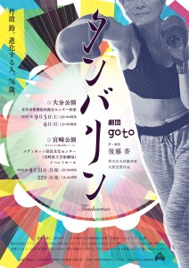 劇団go to『タンバリン』
