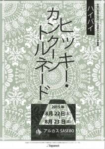 平成27年度公共ホール演劇ネットワーク事業 ハイバイ『ヒッキー・カンクーントルネード』