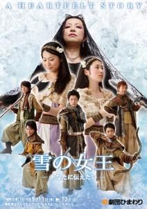 劇団ひまわり公演 ミュージカル『雪の女王 A HEARTFELT STORY-あなたに伝えたい-』