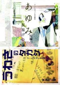アートユニット豆小僧◎旗揚げ公演『あゆみ』『うわさのタカシ』