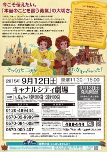 劇団四季 ファミリーミュージカル『王子とこじき』