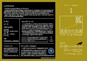 灯台とスプーン 旗揚げ公演『狐/真夜中の共謀』