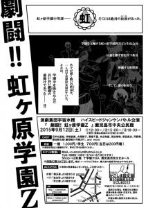 演劇集団宇宙水槽 ハイスピードジャンケンバトル公演『劇闘!虹ヶ原学園Z』