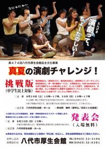 真夏の演劇チャレンジ!(挑戦版)