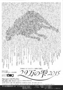 『29万の雫 2015』