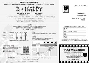 九州女子大学・短期大学演劇部×九州国際大学演劇部×演劇プロジェクト・ダブルクラブ合同公演『B・HAPPY』