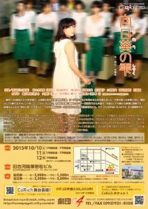 劇団C4 第21回公演『向日葵の雫』