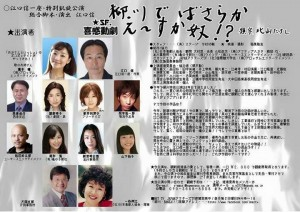 江口信一座 福岡県柳川凱旋公演vol.6 『柳川で、ばさらか、え~すか奴!?』