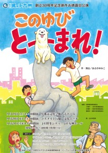 劇団風の子九州 創立30周年記念公演『このゆびとーまれ!』