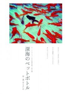 アートユニット豆小僧◎ 第3回公演『深海のペットボトル』