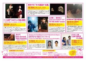 大分舞台芸術フェスティバル2015