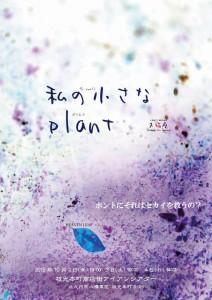 大猫座『私の小さなplant』