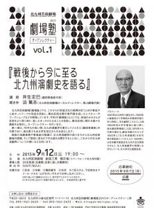 劇場塾2015 オープンレクチャーvol.1 「戦後から今に至る北九州演劇史を語る」
