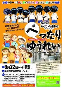 児童劇団Pot Pokke 戦後70周年祈念公演『ぺったりゆうれい』
