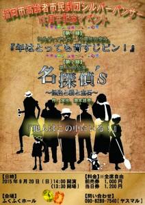 福岡市高齢者市民劇団シルバーパンサー 創立15周年記念イベント 第13回公演『名探偵's~怪盗と猫と宝石~』