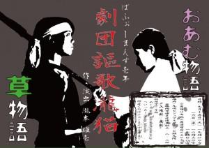 パフォーマンスアーツ学科1年 劇団謳歌瀧猫 秋公演『草物語』『おあむ物語』
