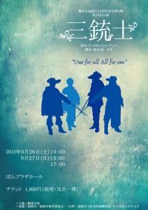 劇団天地 創立15周年記念公演第2弾『三銃士』