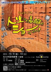 ミュージカル劇団九州アクターズクラブ『MUSICAL 人生ほど素敵なショーはない~Life is wonderful』