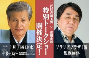 二代目吉田玉男×赤川次郎『文楽トークショー』