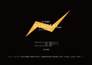 『早川倉庫杯 DENGEKI vol.4 くまもと若手演劇バトル』