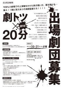 『劇トツ×20分』2016出場劇団募集