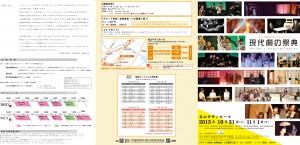 『現代劇の祭典』