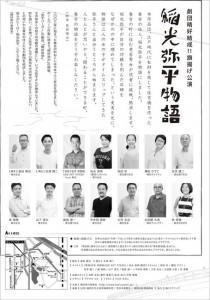 晴好劇団旗揚げ公演『稲光弥平物語』