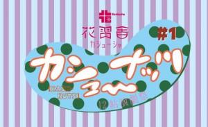 「カシューナッツ #1~12帖演劇祭~」ロゴ