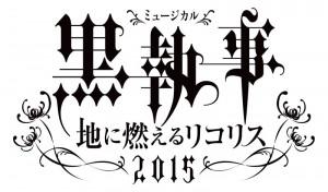 ミュージカル『「黒執事」-地に燃えるリコリス2015-』