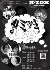【K-ZOK】(継続)『~season1~カミツキ体質』