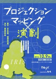 九州大学芸術工学部学生団体PanX プロジェクションマッピング×演劇のコラボレーション公演『IRIS(アイリス)』