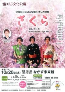 『宝塚OGによる宝塚モダンの世界 さくら〜美しき日本〜』