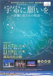 第30回国民文化祭・かごしま2015 霧島演劇祭 市民参加型ミュージカル『宇宙(そら)に願いを~沙羅と星たちの物語~』
