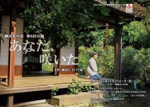 劇団水中花 第6回公演『あなた、咲いた』