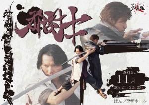 チャンバラ斗志組 第弐回公演『邪討士』