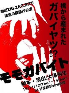 劇団ZIG.ZAG.BITE 決意の旗揚げ公演 ハードロック御伽草子Vol.1『モモガバイト』