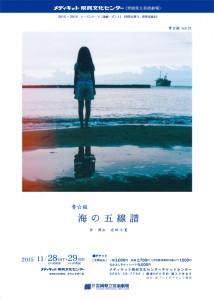 青☆組 vol.21『海の五線譜』