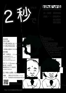 大分舞台芸術フェスティバル2015参加作品 バカボンド座『2秒で浮気がバレ太郎』