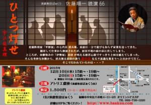 演戯集団ばぁくう 佐藤順一 読演66『ひとつ灯せ』