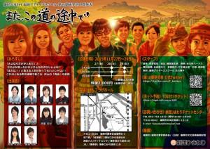 劇団ひまわり福岡アクターズスクール第16期研究科中間発表作品『また、この道の途中で』