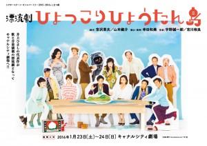 シアターコクーン・オンレパートリー2015-2016+こまつ座 『漂流劇 ひょっこりひょうたん島』
