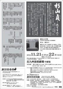 劇団青春座 創立70周年記念226回公演『杉山貞 教育事始め』