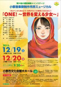小郡音楽祭市民ミュージカル『ONE!~世界を変える少女~』