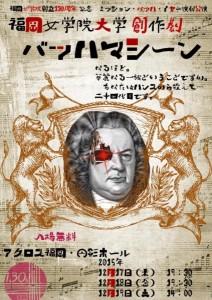 福岡女学院創作劇『バッハマシーン』